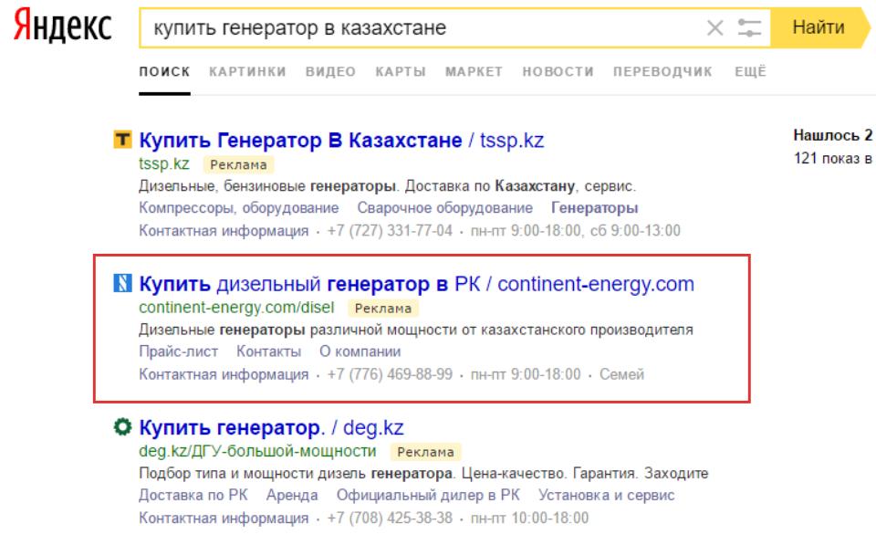 Прайс-лист контекстная реклама бесплатное скачивание и установка abp антиреклама для яндекс браузера