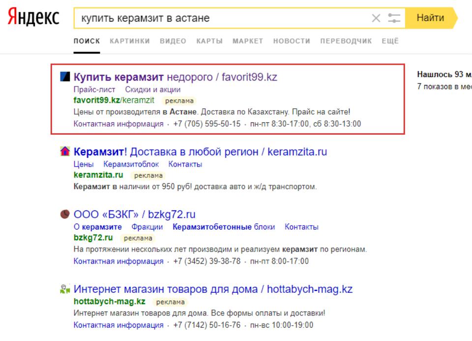 Прайс-лист контекстная реклама реклама автомойки в интернете красноярск