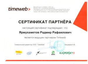 Сертификат партнера Timeweb